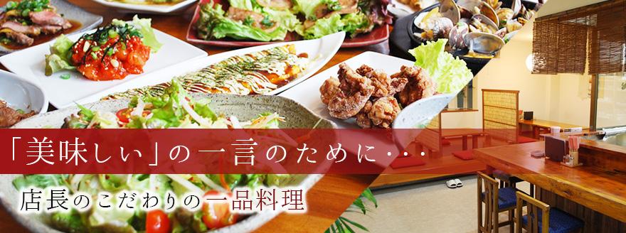 美味しい料理とお酒を楽しむ 倉敷市水島「居酒屋ダイニング ごち」